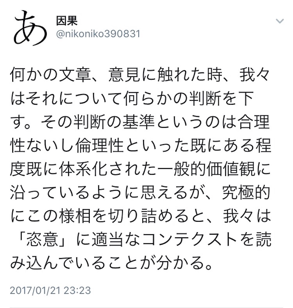 f:id:nikoniko390831:20170218042030j:image