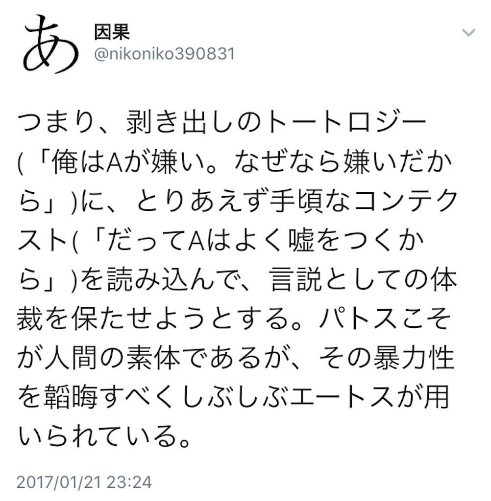 f:id:nikoniko390831:20170218042038j:image