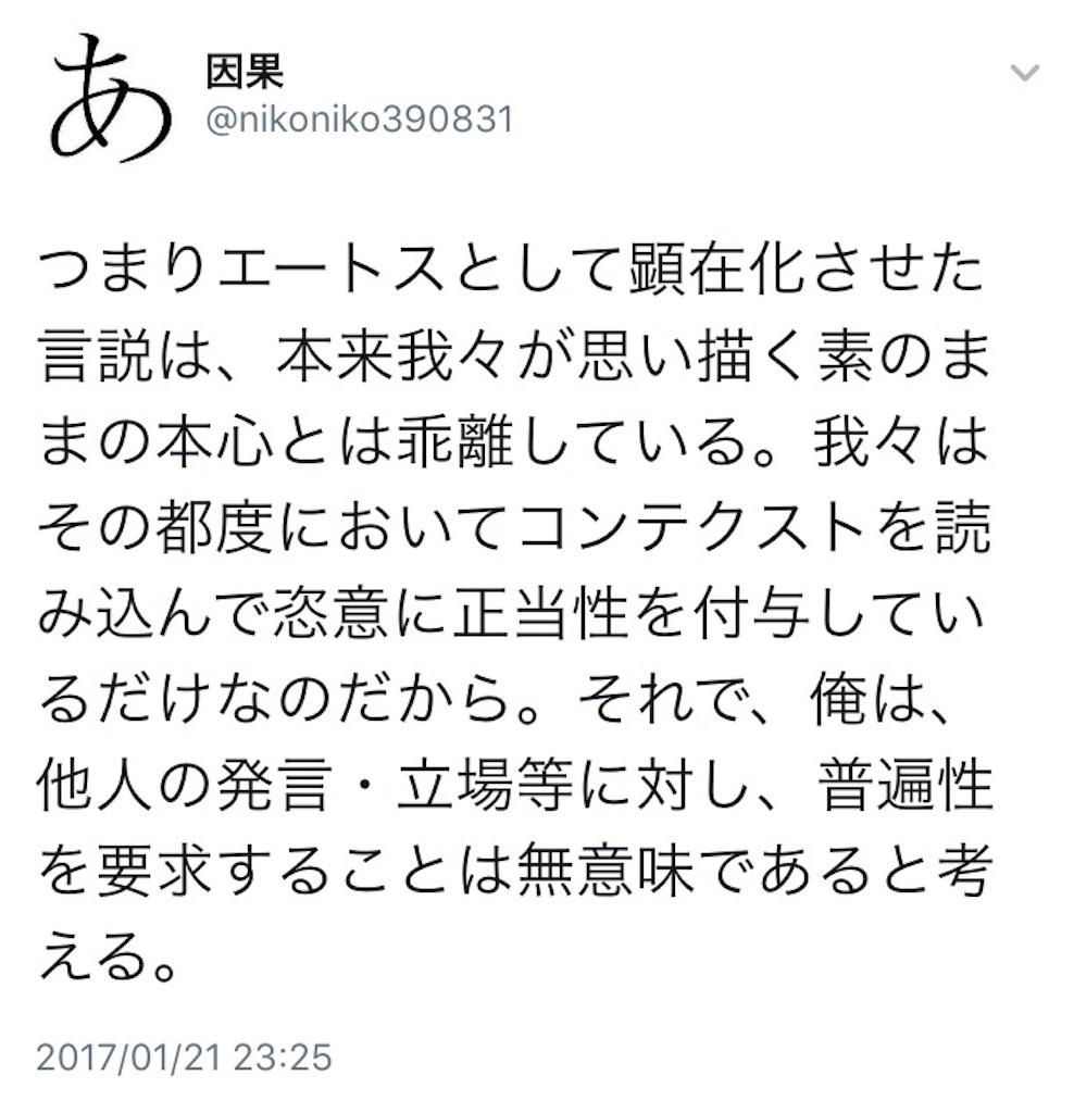 f:id:nikoniko390831:20170218042042j:image