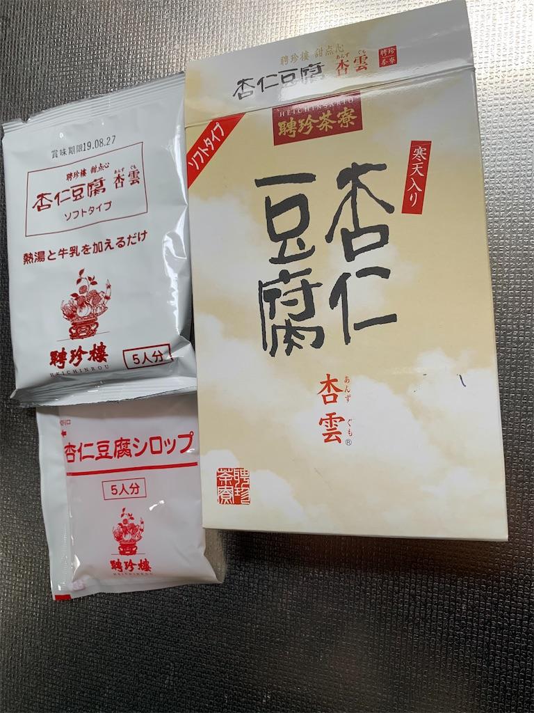 f:id:nikoniko_123:20190412101555j:image