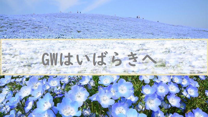 f:id:nikoniko_123:20190415084820p:plain