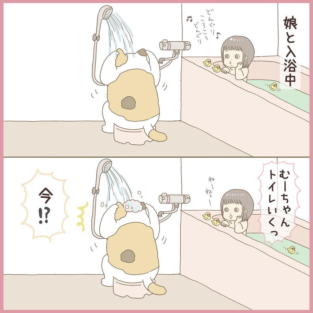 トイレトレーニングする4コマ漫画