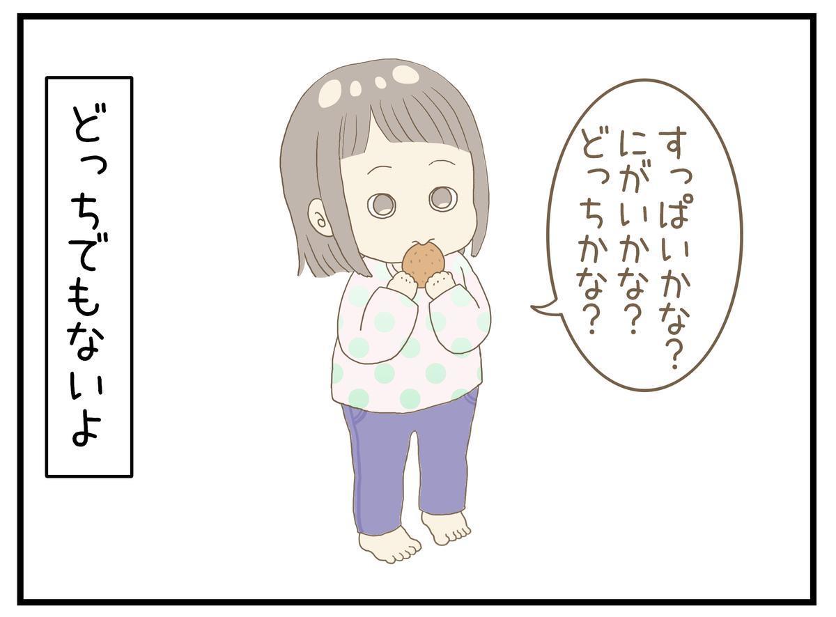 2歳半の娘がおせんべいを食べるイラスト
