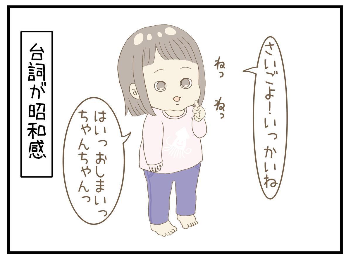 2歳半の娘が話す言葉が昭和感なイラスト