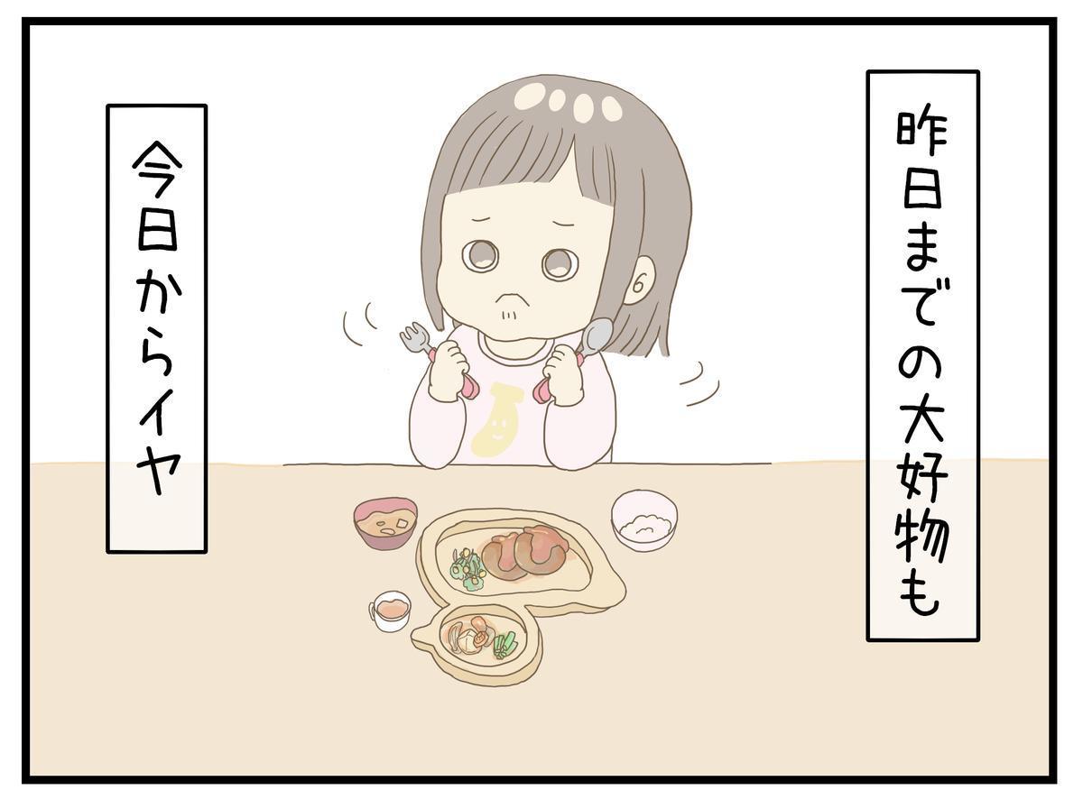 2歳半の娘がご飯を食べないイラスト