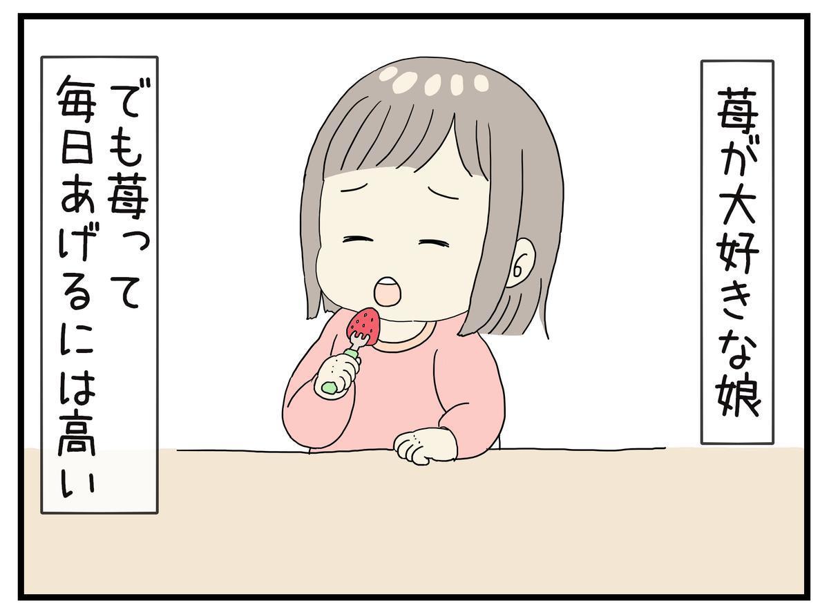 苺を食べる娘イラスト4コマ