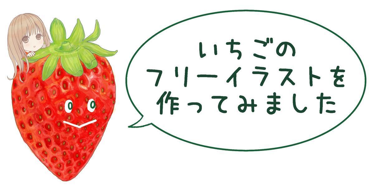 いちごのフリーイラスト、苺無料素材