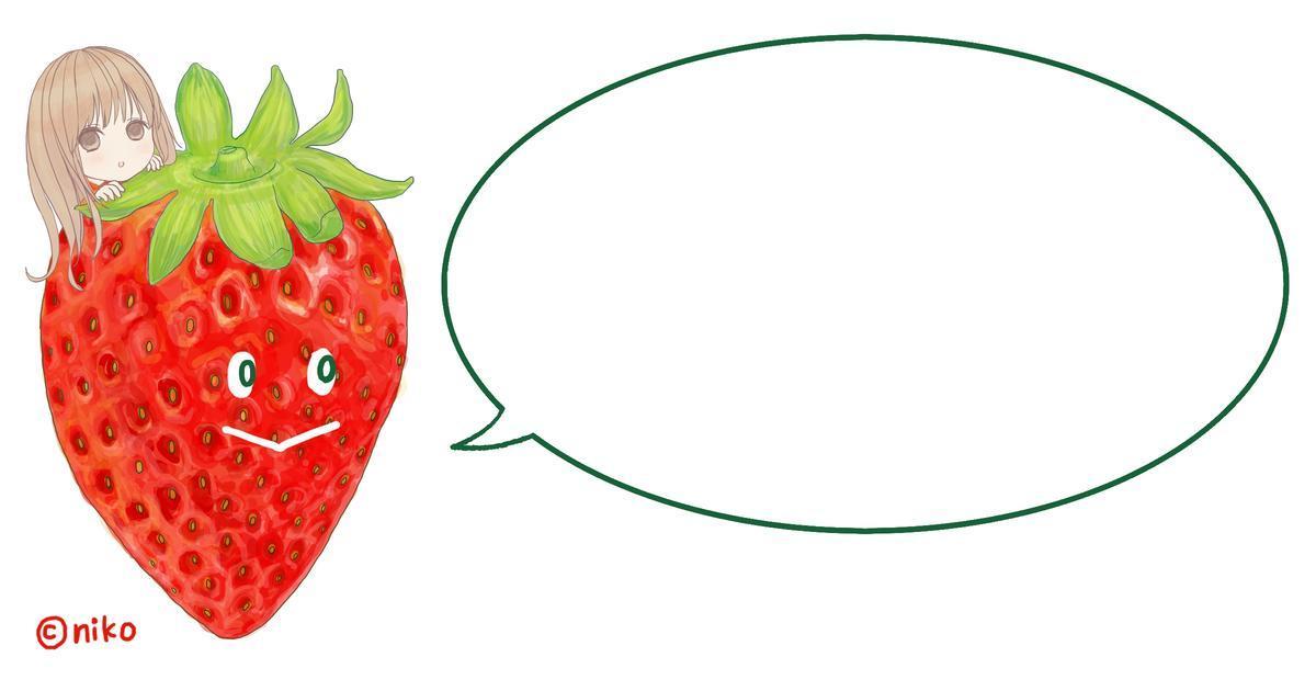 苺のフリーイラスト、いちごの無料配布イラスト