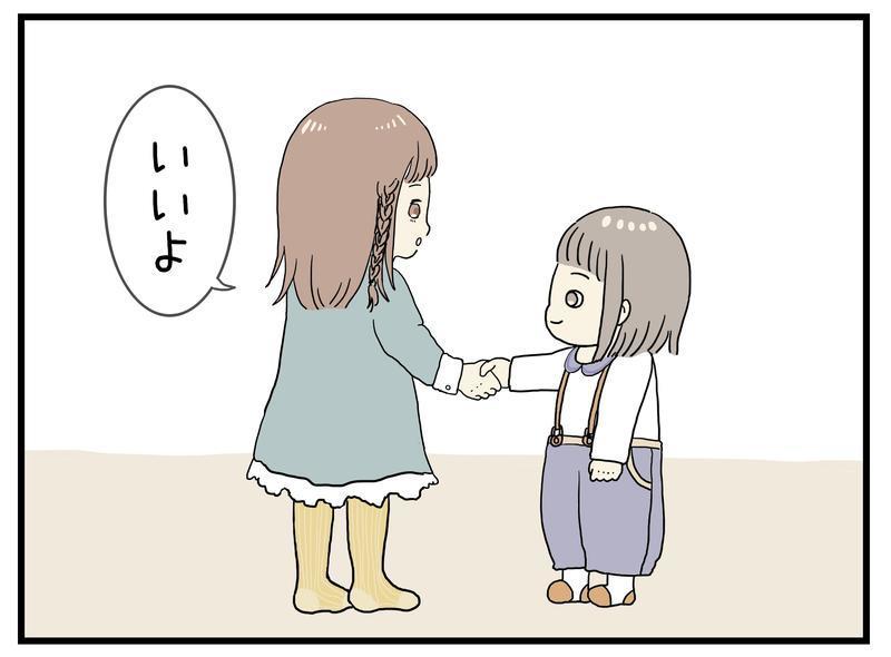 2歳娘の友達作り方4コマ漫画イラスト