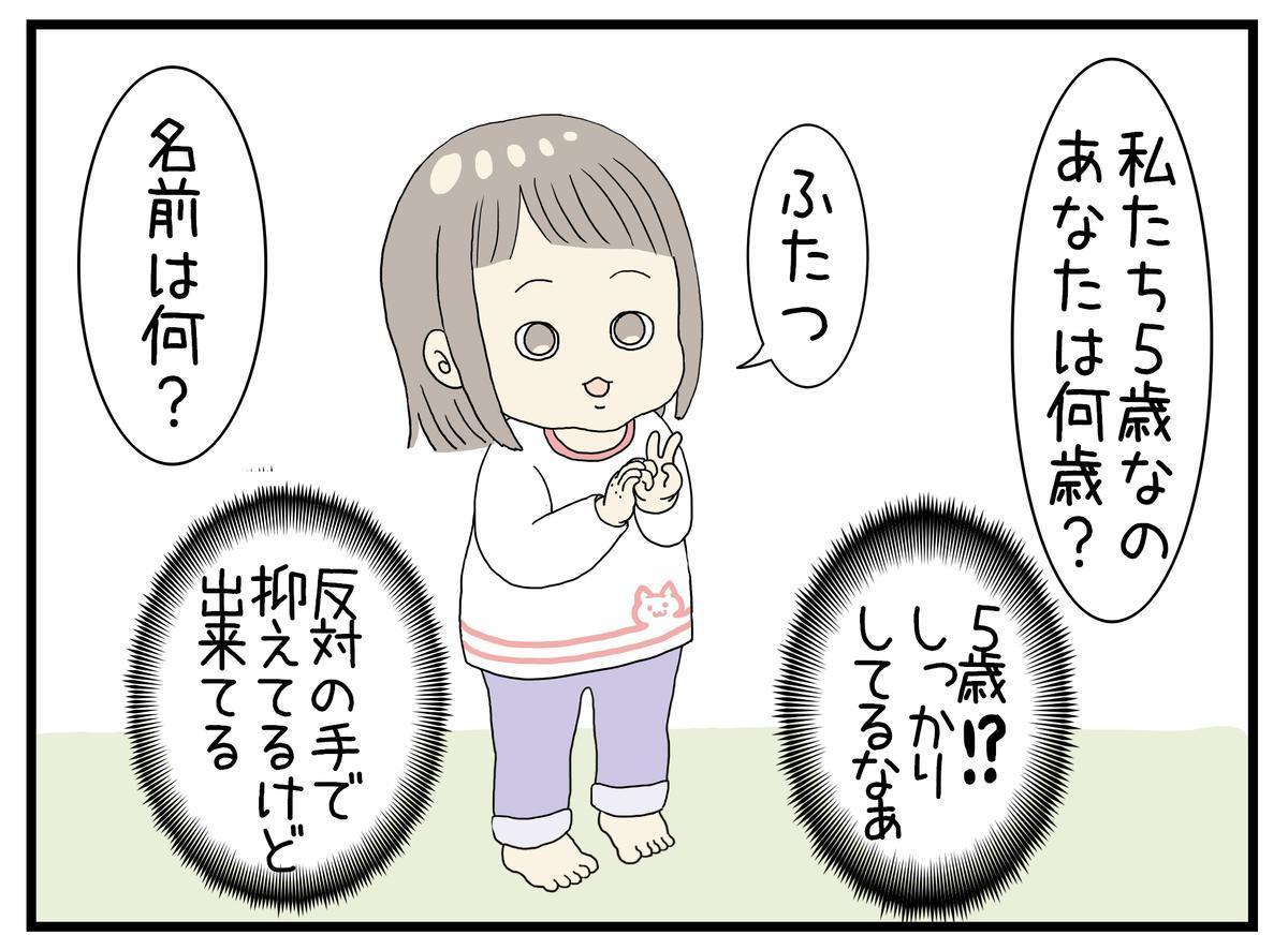2歳の娘とコミュニケーション能力が高い5歳児との会話イラスト漫画