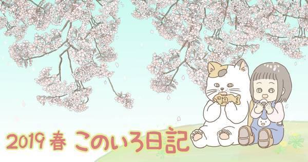 2019年春2歳の娘と猫のお花見イラスト