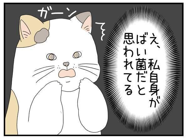 ショックをうける猫のイラスト