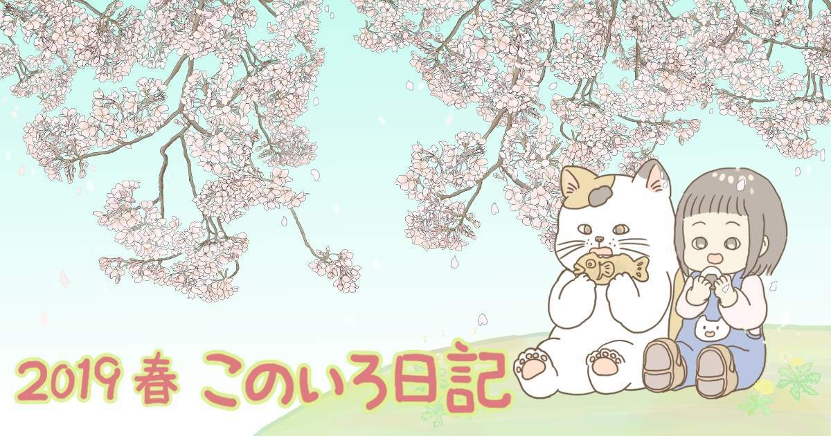 桜でお花見するイラスト