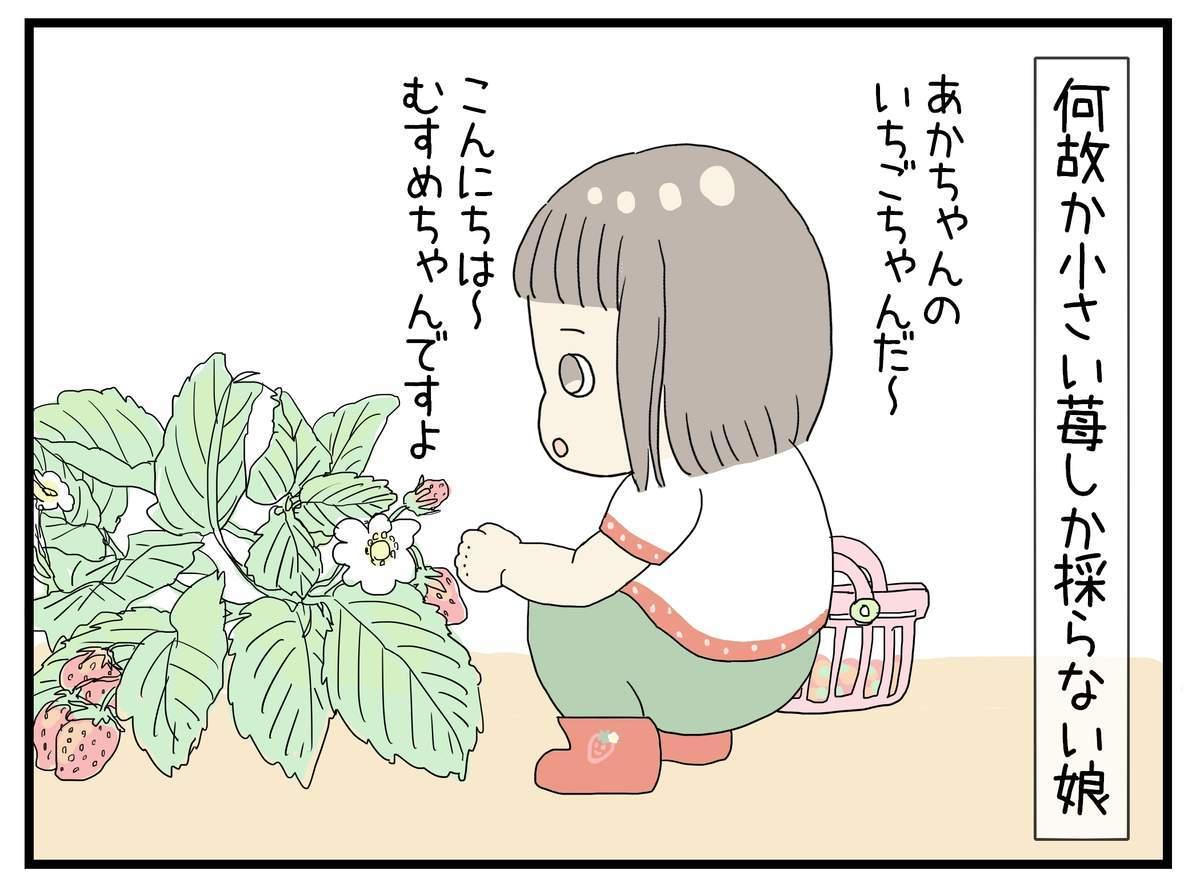 小さい苺に挨拶する娘のイラスト