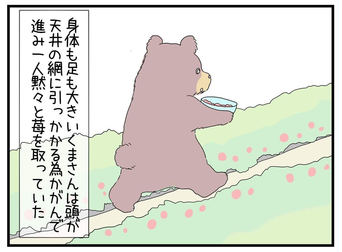 苺狩りをする熊のイラスト