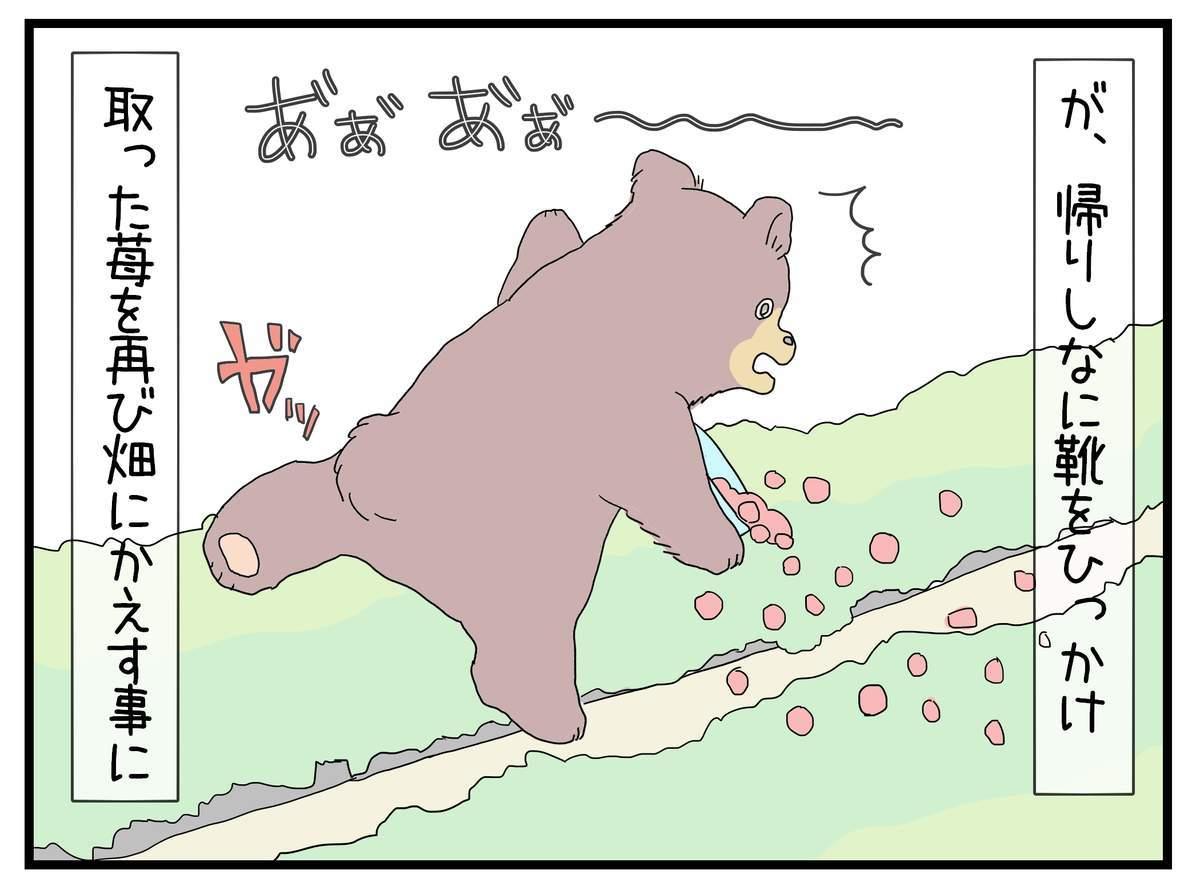 苺狩りをしていて苺をひっくり返す熊のイラスト