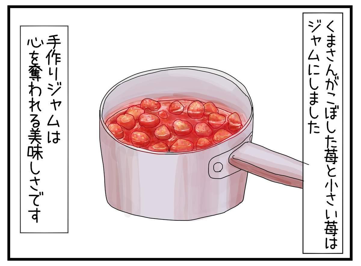 鍋に苺ジャムをj作っているイラスト