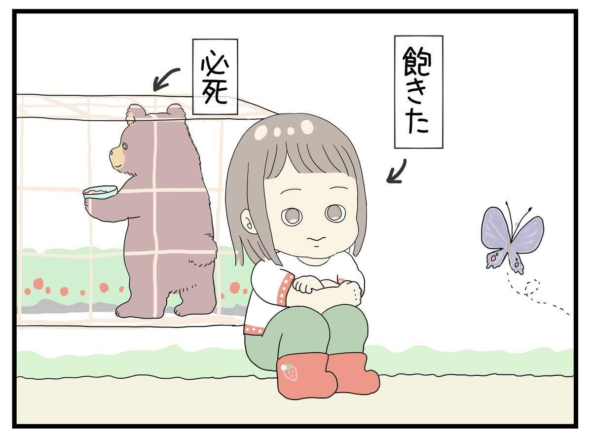 苺狩りに飽きる女の子のイラスト