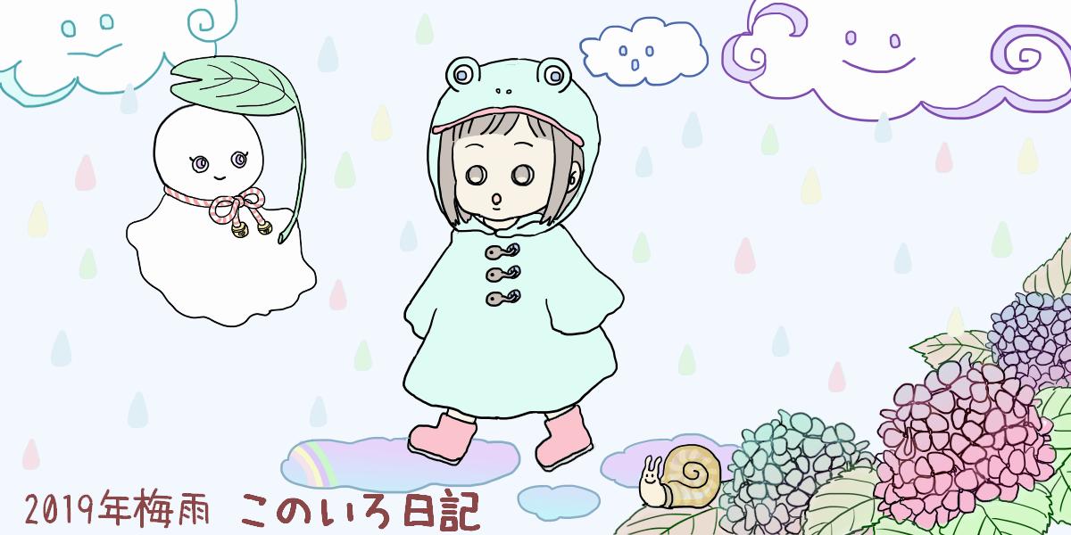 女の子と紫陽花とてるてる坊主の梅雨のイラスト