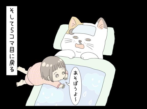 猫が寝込み娘が邪魔しているイラスト