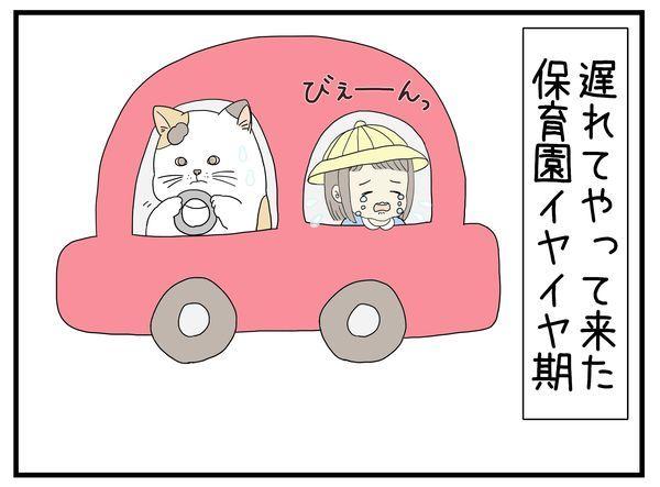 2歳の娘が車で泣いているイラスト