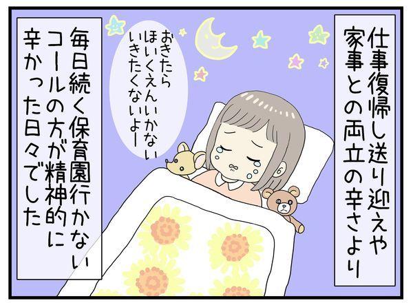 2歳の娘が泣きながら寝るイラスト