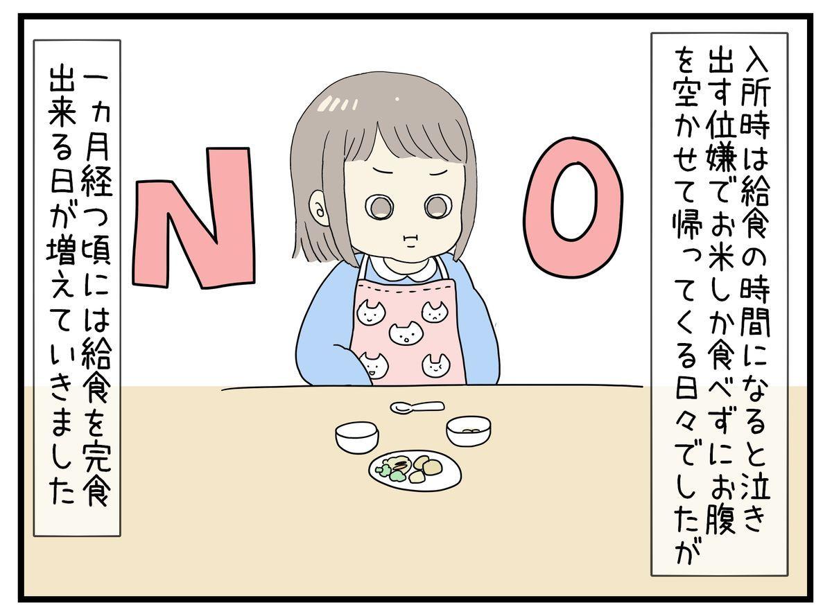 保育園に行きたくない娘のイラスト漫画