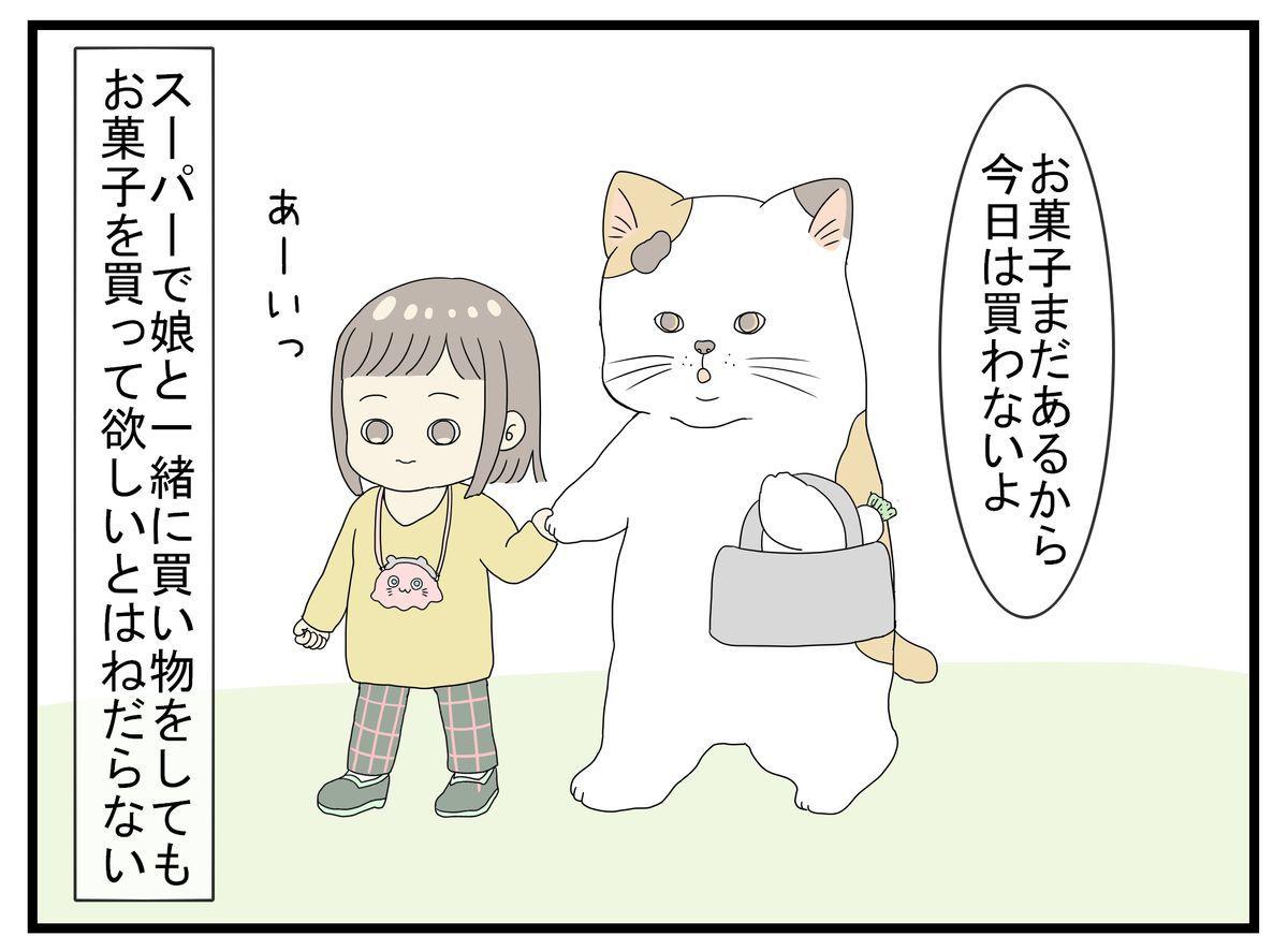 2歳の娘に同情されたお話四コマ育児漫画