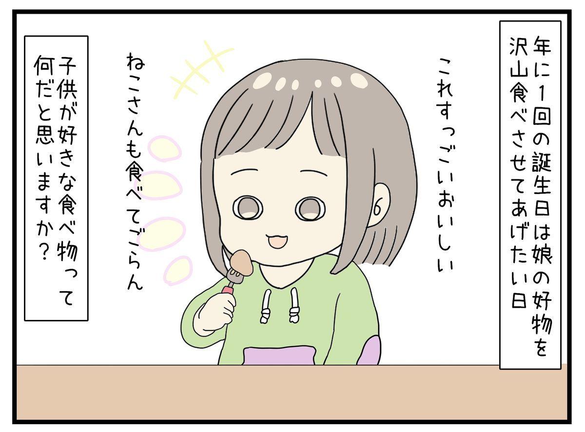 3歳の誕生日に娘に好物を沢山食べて欲しい4コマ漫画