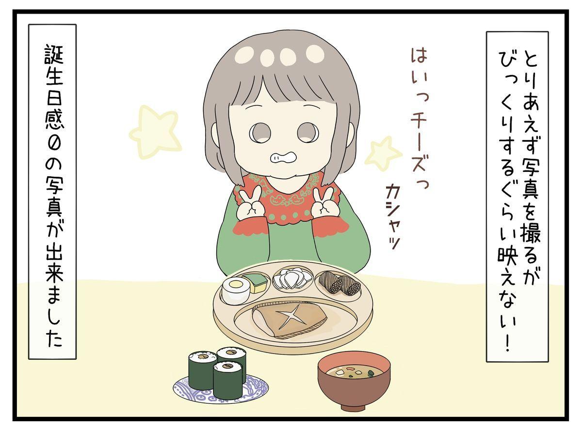 誕生日のご飯が地味なイラスト
