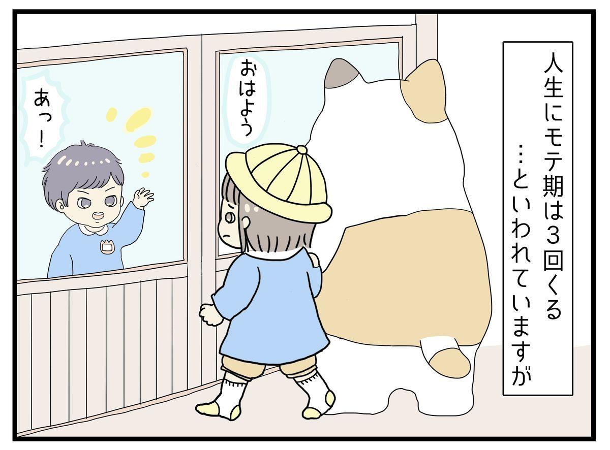 3歳の娘にモテ期がきたイラスト漫画1コマ目