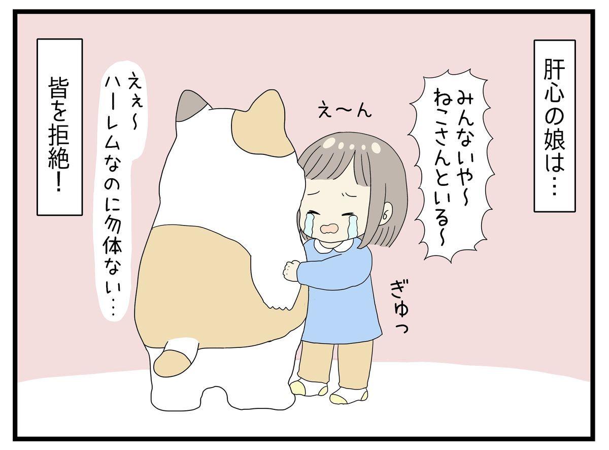 3歳の娘にモテ期がきたイラスト漫画4コマ目