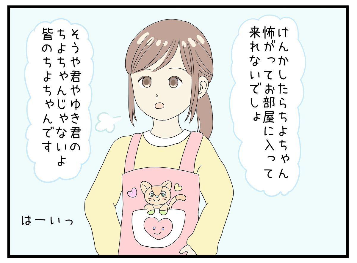 3歳の娘にモテ期がきたイラスト漫画5コマ目