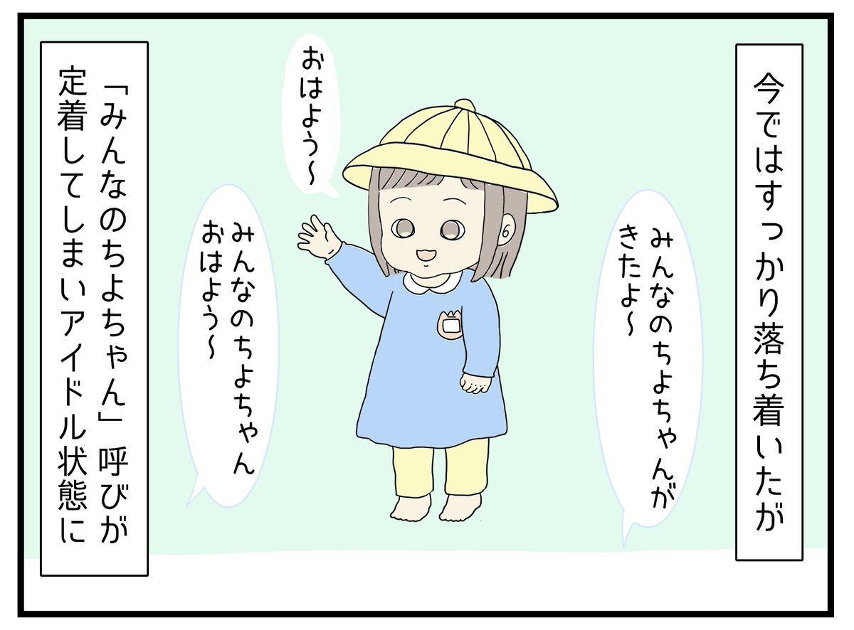 3歳の娘にモテ期がきたイラスト漫画6コマ目
