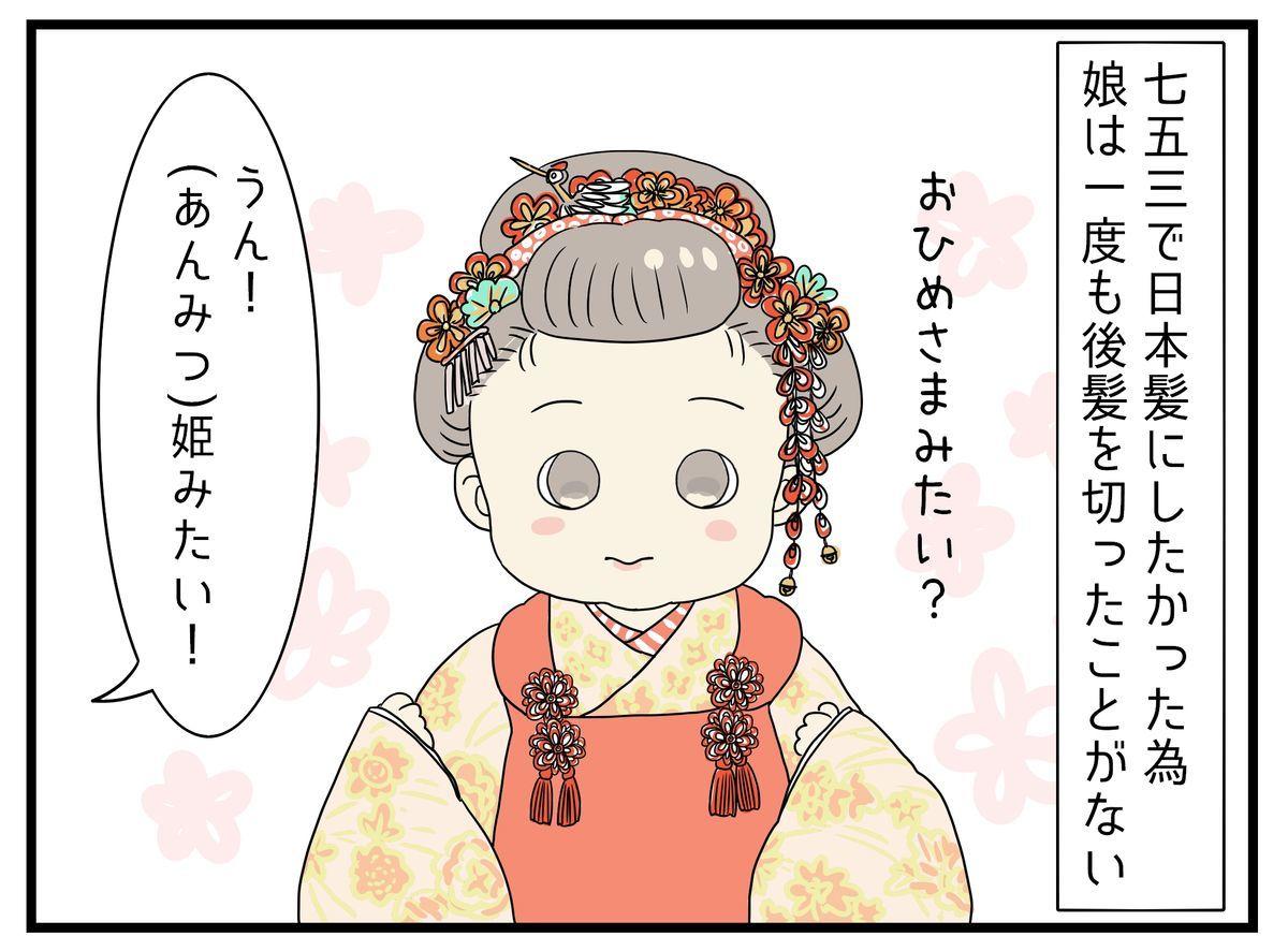 753で日本髪の娘のイラスト