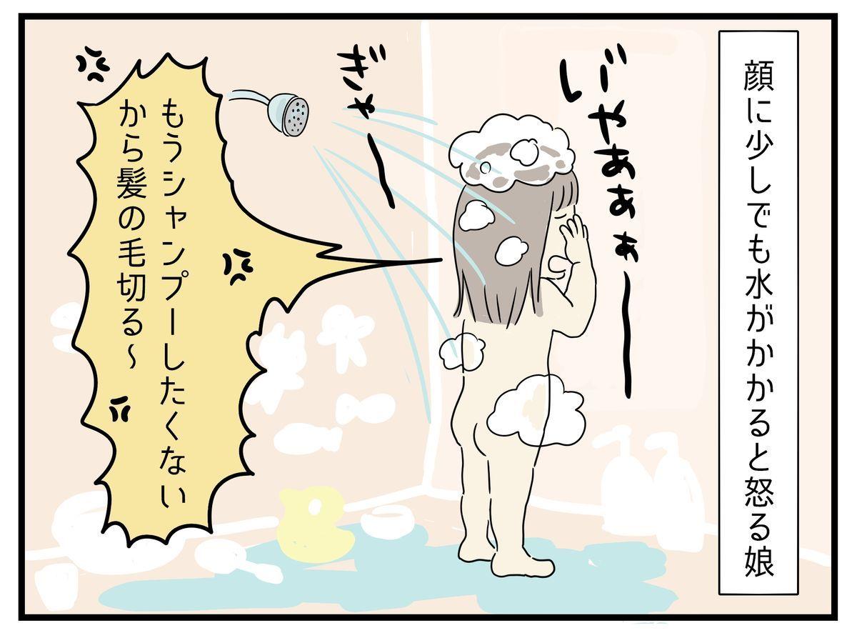 お風呂で顔に水がかかるのを嫌がる3歳の娘のイラスト
