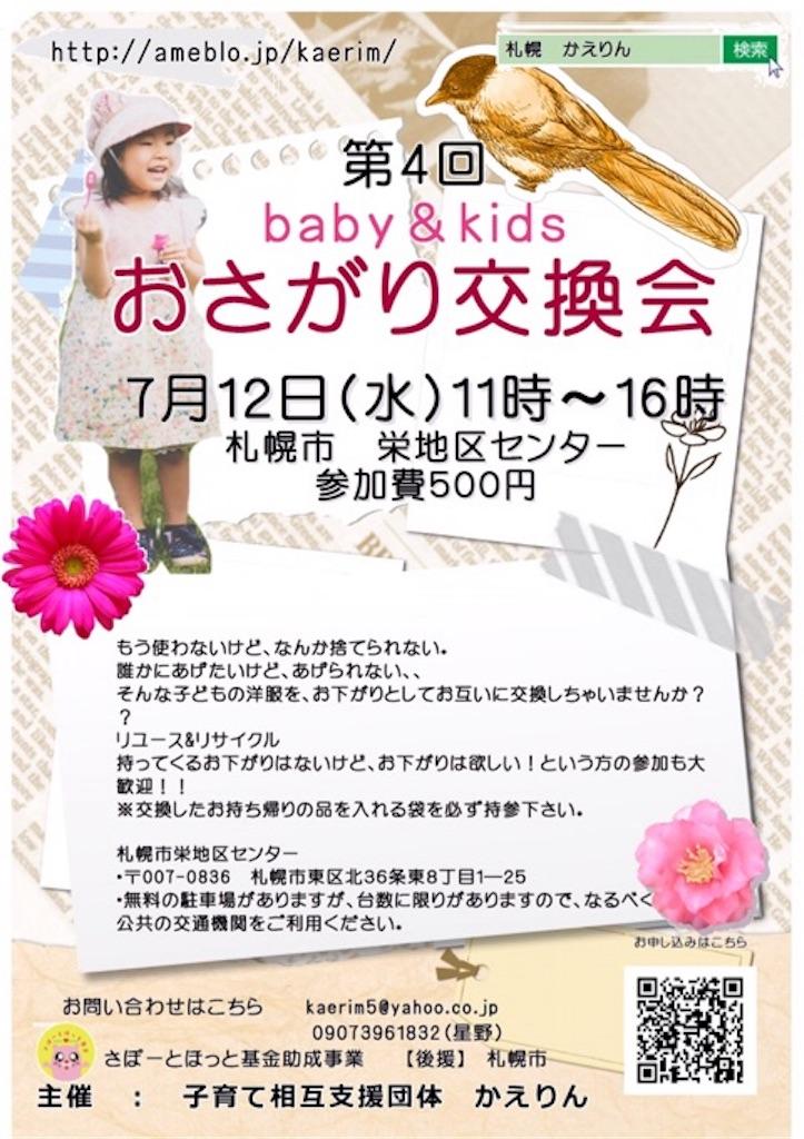 f:id:nikonotsuki:20170520220424j:image