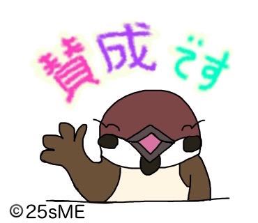 f:id:nikosuzumemi:20171111215013j:plain
