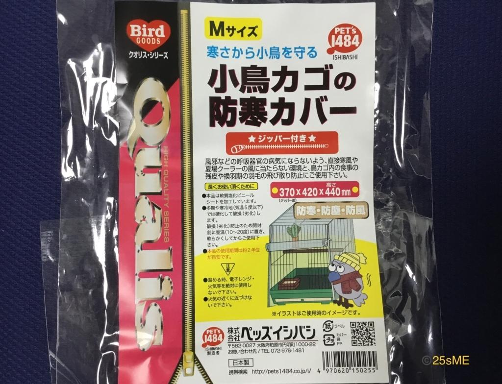 f:id:nikosuzumemi:20171126141229j:plain