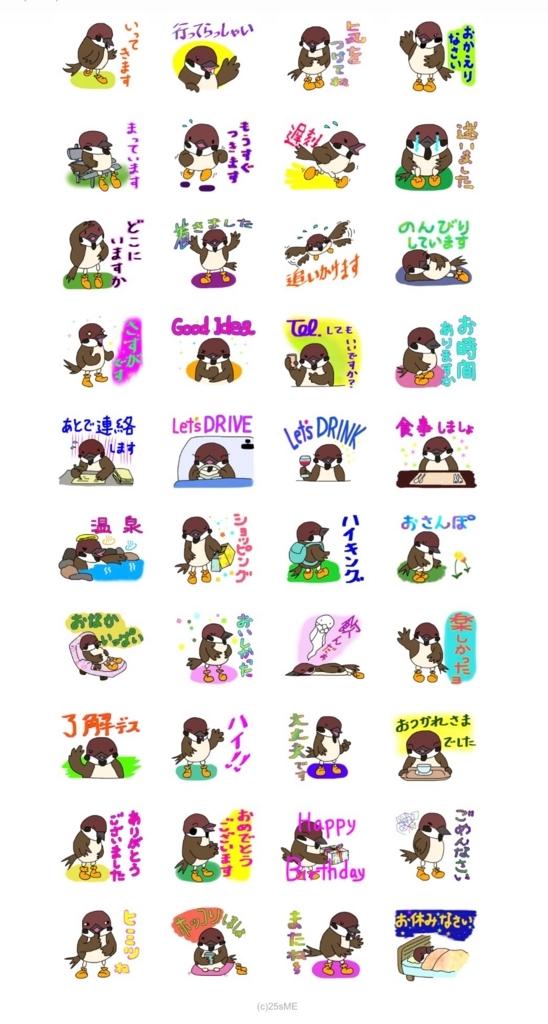 f:id:nikosuzumemi:20171206142731j:plain