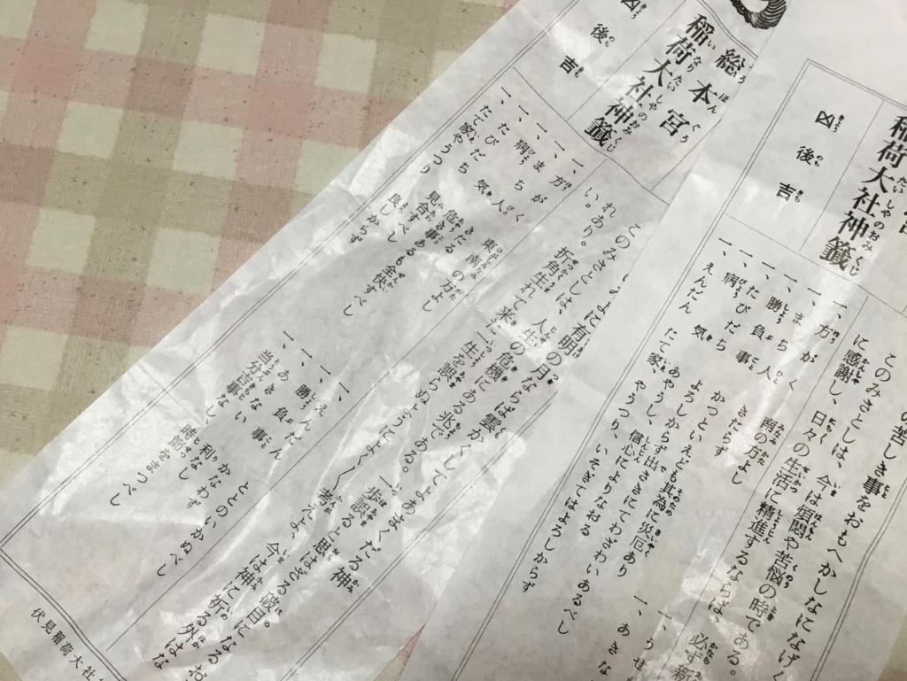 f:id:nikosuzumemi:20180107131527j:plain