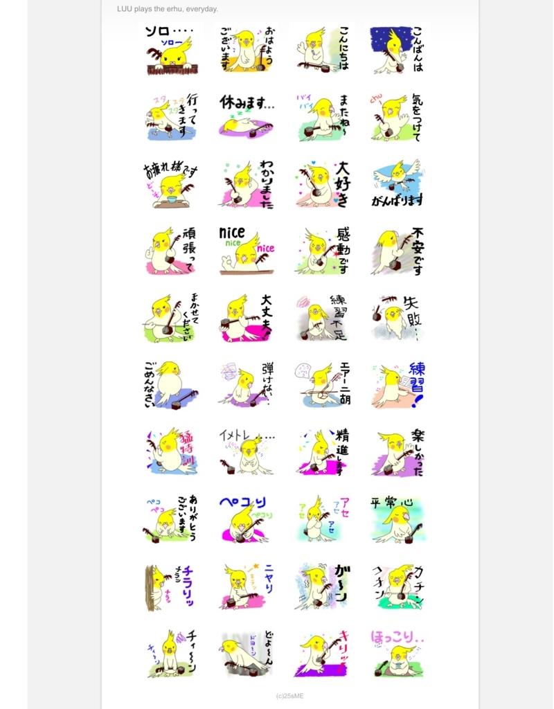 f:id:nikosuzumemi:20180204205829j:plain