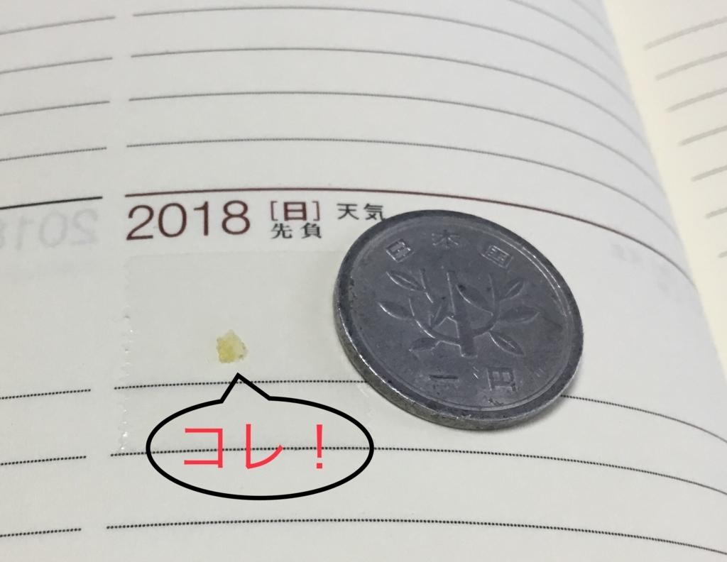 f:id:nikosuzumemi:20180218092945j:plain