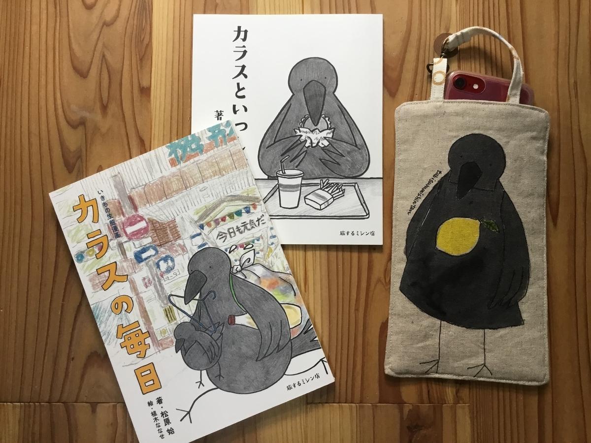 f:id:nikosuzumemi:20190707110815j:plain