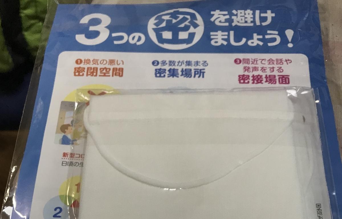 f:id:nikosuzumemi:20200514203718j:plain