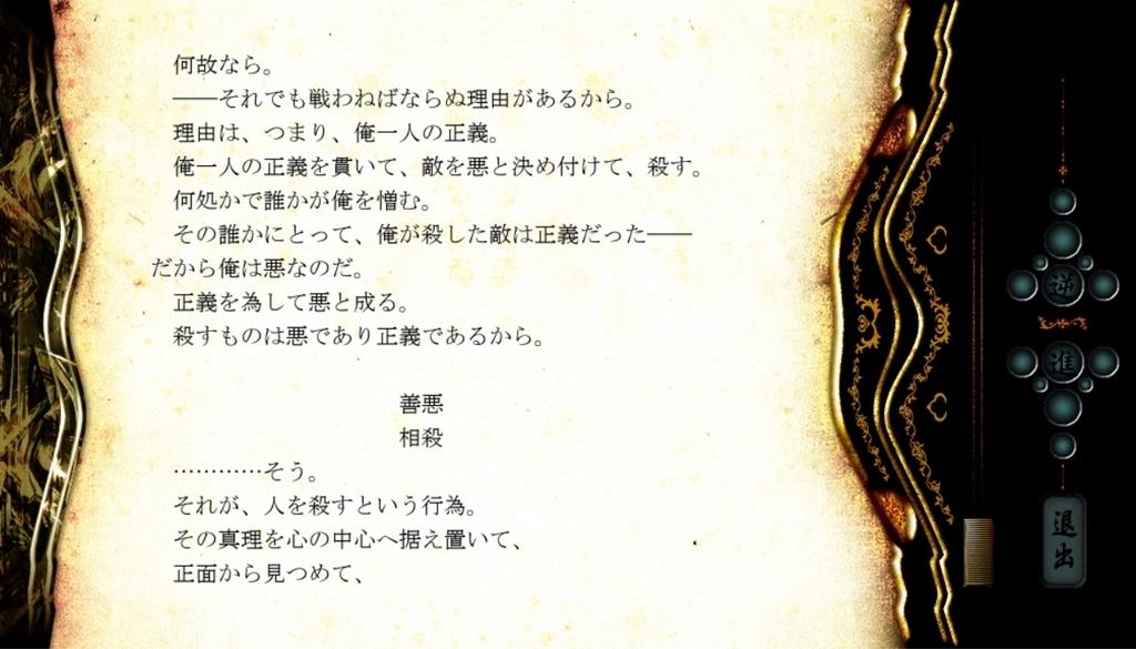 f:id:nikotsuki:20181203004849j:plain