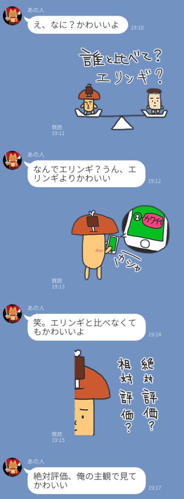 f:id:niku-tara-shiitake:20170225221113p:plain