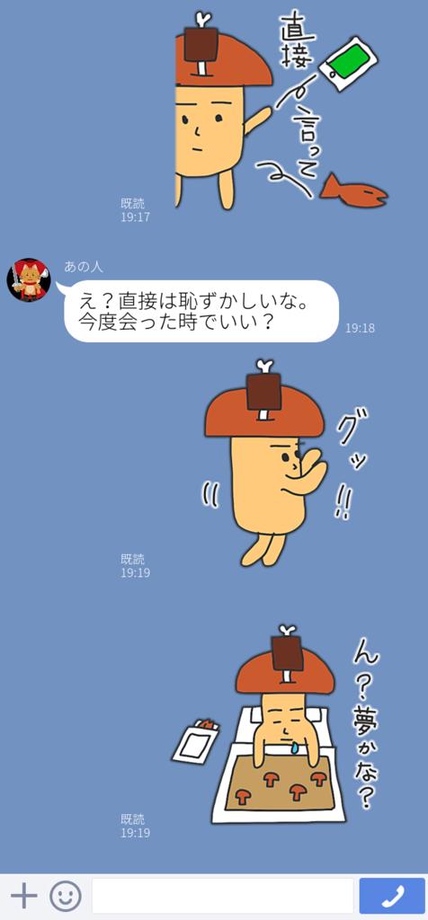 f:id:niku-tara-shiitake:20170225221116p:plain