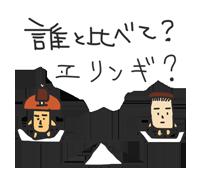 f:id:niku-tara-shiitake:20170227232432p:plain