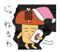 f:id:niku-tara-shiitake:20170227232518p:plain